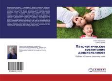 Патриотическое воспитание дошкольников kitap kapağı