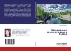 Обложка Возрождение каменного дела в России