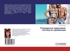 Bookcover of Гендерные зарисовки: взгляд из провинции