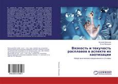 Buchcover von Вязкость и текучесть расплавов в аспекте их хаотизации