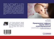 Bookcover of Природженi iнфекцii групи TORCH у новонароджених