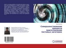 Buchcover von Совершенствование процесса приготовления тестовых заготовок