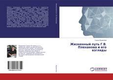 Bookcover of Жизненный путь Г.В. Плеханова и его взгляды