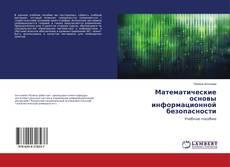 Buchcover von Математические основы информационной безопасности
