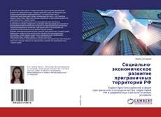 Portada del libro de Социально-экономическое развитие приграничных территорий РФ