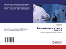 Capa do livro de Химическая кинетика и катализ
