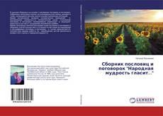"""Bookcover of Сборник пословиц и поговорок """"Народная мудрость гласит..."""""""