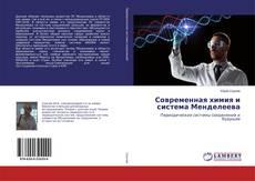 Bookcover of Современная химия и система Менделеева