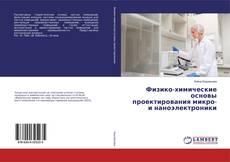 Обложка Физико-химические основы проектирования микро- и наноэлектроники