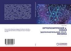 Bookcover of ОРТОПОЗИТРОНИЙ и НОВАЯ (дополнительная) Gh/ck-ФИЗИКА