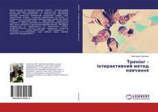Bookcover of Тренінг – інтерактивний метод навчання