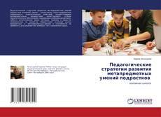 Обложка Педагогические стратегии развития метапредметных умений подростков