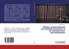 Обложка Этюды о российской уголовной политике и её конкретных воплощениях
