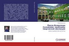 Проза Всеволода Соловьёва: проблемы творческой эволюции的封面