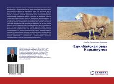 Обложка Едилбайская овца Нарынкумов