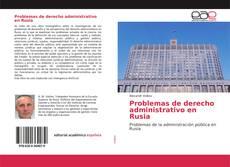 Copertina di Problemas de derecho administrativo en Rusia