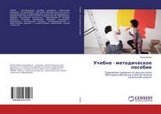 Bookcover of Учебно - методическое пособие