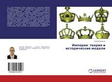 Couverture de Империя: теория и исторические модели