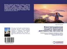 Bookcover of Конституционная защита принципа достоинства личности