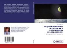 Copertina di Информационные технологии в космических исследованиях