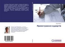 Buchcover von Проектування курортів