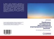 Обложка Проблемы методологии регулирования агропродовольственных рынков