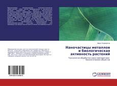Bookcover of Наночастицы металлов и биологическая активность растений
