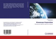Bookcover of Команда Королёва