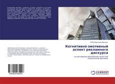 Bookcover of Когнитивно-эмотивный аспект рекламного дискурса