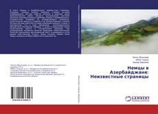 Borítókép a  Немцы в Азебайджане: Неизвестные страницы - hoz