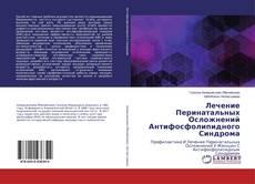 Portada del libro de Лечение Перинатальных Осложнений Антифосфолипидного Синдрома