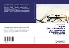 Portada del libro de Теория конституционного регулирования общественных отношений
