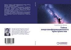 Copertina di Тайна энергоинформационного пространства