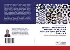 Вопросы этногенеза и этнической истории народов Средней Азии. Выпуск 4的封面
