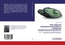 Borítókép a  Российская гражданская война в северном национальном регионе - hoz