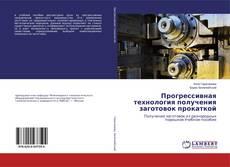 Bookcover of Прогрессивная технология получения заготовок прокаткой