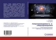 Bookcover of Сверхпроводимость и сверхпроводники
