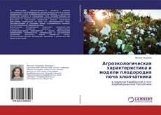 Bookcover of Агроэкологическая характеристика и модели плодородия почв хлопчатника