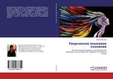 Bookcover of Творческое языковое сознание