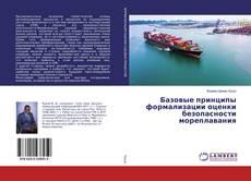 Обложка Базовые принципы формализации оценки безопасности мореплавания