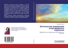Оптические измерения атмосферного аэрозоля的封面