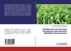 Bookcover of Особенности питания кукурузы при разном фосфатном режиме