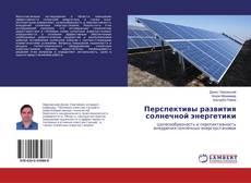 Перспективы развития солнечной энергетики的封面