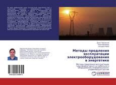 Bookcover of Методы продления эксплуатации электрооборудования в энергетике