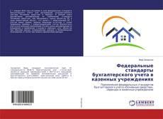Bookcover of Федеральные стандарты бухгалтерского учета в казенных учреждениях
