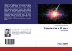 Обложка Космология в 21 веке