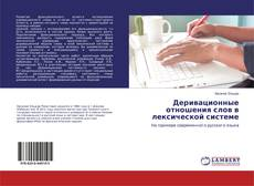 Bookcover of Деривационные отношения слов в лексической системе