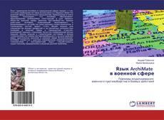 Bookcover of Язык ArchiMate в военной сфере