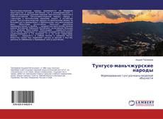 Portada del libro de Тунгусо-маньчжурские народы