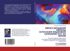 Couverture de ОБРАЗ ЗАПАДНОЙ ЕВРОПЫВ РУССКОМ ЯЗЫКОВОМ СОЗНАНИИ ХVIII–ХХ ВЕКОВ